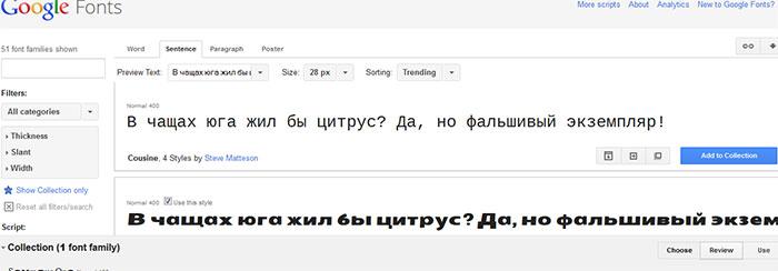 После того как шрифт будет выбран