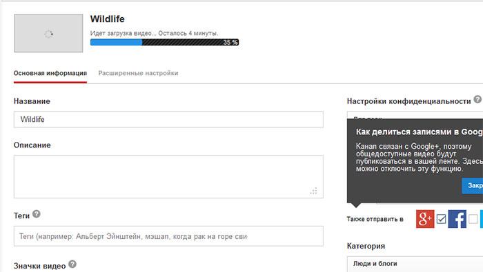 загрузка файла на youtube