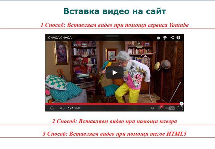 вставить видео на сайт через сервис youtube